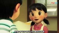 [电影哆啦A梦2014-3DCG特别版][1分钟预告片]陪在我身旁 哆啦a梦