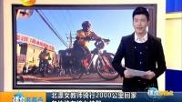 湖南卫视:北漂女教师骑行2000公里回家 各地骑友接力护驾 140125