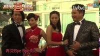 《新抱喜相逢》搞笑NG片段及拍摄花絮4