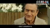 《别惹我》中國終極版預告片 德尼羅送祝福
