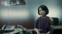 《过界男女》内地终极版预告片