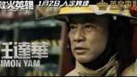 《救火英雄》港版终极预告 谢霆锋余文乐勇闯火场