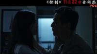 《控制》制作特辑之肉搏版 看吴彦祖姚晨拍床戏