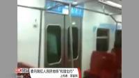 北京地铁5号线插队打架 涨价还需降火气