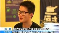CCTV13:张天一 北大硕士干