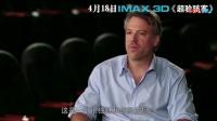 IMAX3D上映《超驗駭客》幕後特輯