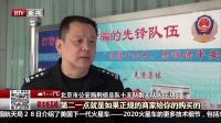"""都市晚高峰(下)20171129警方提示 骗术不断翻新 """"四不原则""""要牢记 高清"""