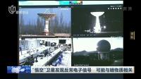 """""""悟空""""卫星发现反常电子信号  可能与暗物质相关 上海早晨 171130"""