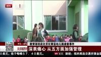 教育部回应北京红黄蓝幼儿园虐童事件:深表痛心  从五方面加强管理 北京您早 171201