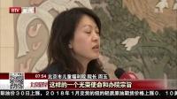 北京市儿童福利院创新服务模式  推进落实困境儿童保障工作 北京您早 171201