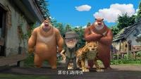 熊出没之探险日记 27