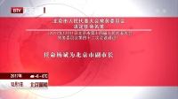 北京市人民代表大会常务委员会决定任命名单 北京新闻 171201