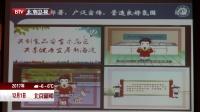 建立健全食品安全保障机制  改善学生在校就餐条件 北京新闻 171201