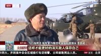 第79集团军某陆航旅:真难严实  逼真战场催生能力升级 北京您早 171202