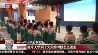 北京市青少年儿童安全教育志愿服务行动启动 北京您早 171202