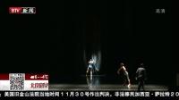 意大利阿岱舞蹈团  亮相国家大剧院舞蹈节 北京您早 171202
