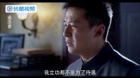 《追击者》 03 曹若飞提拔平安 调入新组得重用