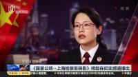 《国家公诉——上海检察官掠影》明起在纪实频道播出 新闻报道 171203