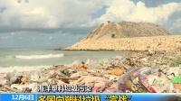 警惕!海洋塑料成为全球性危机 171206