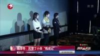 """娱乐星天地20171206陈学冬:民警丁小田""""炼成记"""" 高清"""
