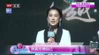 黄圣依 陶虹为公益发声 171206 每日文娱播报