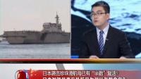 """日本袭击珍珠港航母已有""""半数""""复活? 171206"""