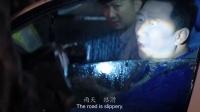 《烈日灼心》 郭涛雨夜遭抢劫 巧遇警察惊险解围
