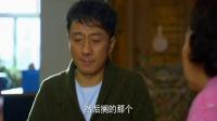 《中国式关系》中国式的丈母娘与姑爷