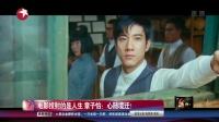 """娱乐星天地20171208《天籁之战》:张艺兴""""应战""""! 高清"""