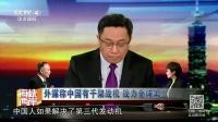 外媒称中国有千架战机 战力全球第二 海峡两岸2017 20171209 高清版