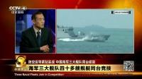 防空反导紧贴实战 中国海军三大舰队同台砺剑 今日关注2017 20171209 高清版