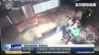"""""""保姆电梯虐童""""视频热传:郑州警方——证据确凿  保姆已被行政拘留 上海早晨 171210"""
