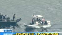 最新消息·美国佛州:一架教练机失事 2名中国学员遇难 171210