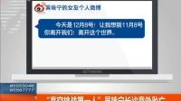 """现场快报20171210""""高空挑战第一人""""吴咏宁长沙意外坠亡 高清"""