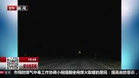都市晚高峰(下)20171210美国 罕见!警车摄像头拍到火流星 高清