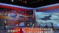 2017年度中国明星武器会是谁? 171210