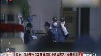日本:江歌案今日开庭 嫌犯陈世峰当庭否认故意杀人 171211
