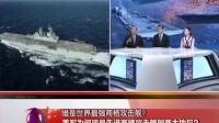 谁是世界最强两栖攻击舰? 171211