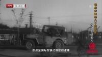 南京大屠杀八十周年祭 传递血证的人 171211