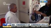 美国:华裔被粗鲁赶下飞机  众乘客称航空公司无人道 上海早晨 171212