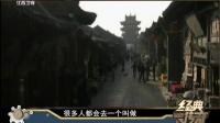 """历史大揭秘 揭秘真实的""""走西口"""" 171212"""