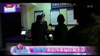 陈学冬为演民警体验生活 171212 每日文娱播报