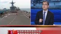 轻型航母是否适合中国? 171212