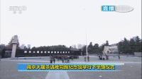 南京大屠杀遇难同胞纪念馆举行下半旗仪式 171213