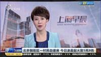 北京朝阳区一村民自建房  今日凌晨起火致5死8伤 上海早晨 171213