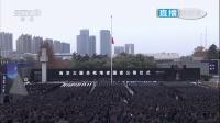 党和国家领导人出席南京大屠杀死难者国家公祭仪式 171213