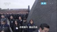南京大屠杀死难者国家公祭仪式全程 171213