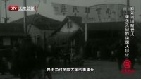铁证如山昭世人·重见天日的中国人日记 档案 171213
