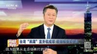 """台湾""""黑鹰""""直升机成军 欲阻解放军登岛 海峡两岸2017 20171214 高清版"""