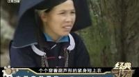 中国奇俗探秘·最后的金牙女 经典传奇 20171215